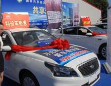 新能源共享汽车(中国新能源汽车CNNEVS)